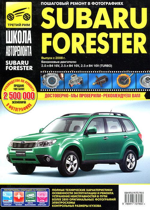 SUBARU FORESTER с 2008 бензин Руководство по ремонту в фотографиях