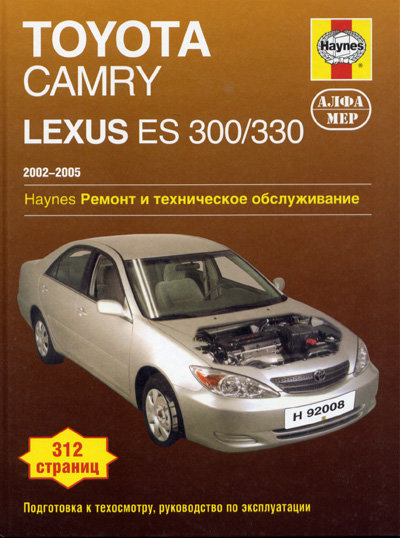 LEXUS ES 300 / 330 & TOYOTA CAMRY, AVALON, SOLARA 2002-2005 бензин Книга по ремонту и эксплуатации
