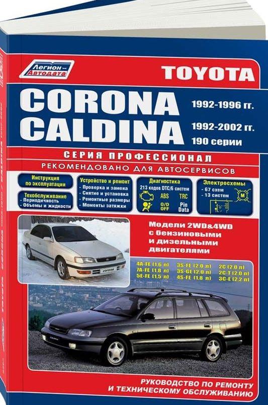 Книга TOYOTA CALDINA 1992-2002 / CORONA (Тойота Калдина) 1992-1996 бензин / дизель Пособие по ремонту и эксплуатации