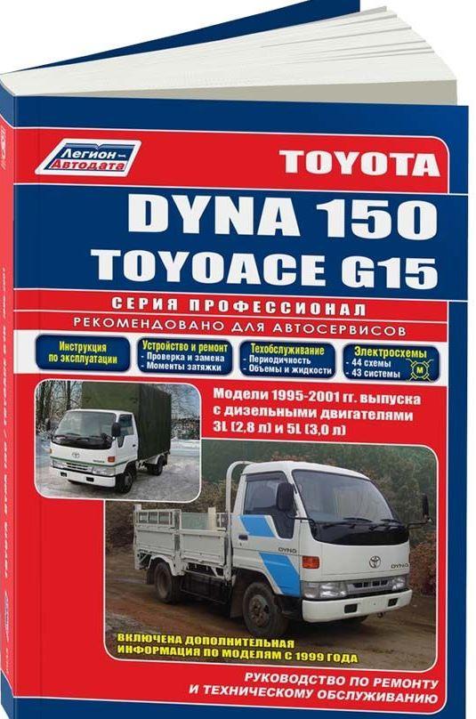 Инструкция TOYOTA DYNA 150 / TOYOACE G15 (Тойота Дюна 150) 1995-2001 дизель Книга по ремонту и эксплуатации