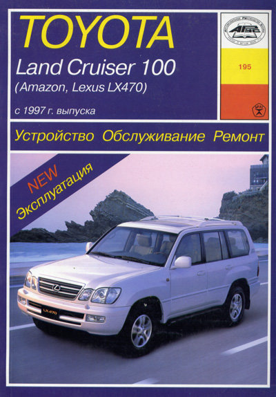 TOYOTA LAND CRUISER 100 / AMAZON, LEXUS LX 470 с 1997 бензин / дизель Пособие по ремонту и эксплуатации