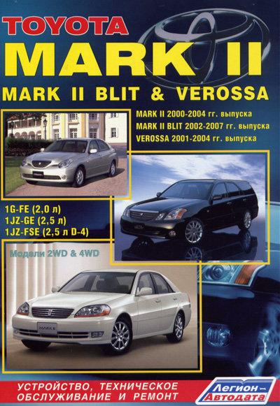 TOYOTA MARK II / MARK II BLIT / VEROSSA 2000-2007 бензин Пособие по ремонту и эксплуатации