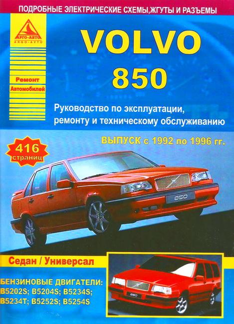 Книга VOLVO 850 (ВОЛЬВО 850) 1992-1996 бензин Пособие по ремонту и эксплуатации