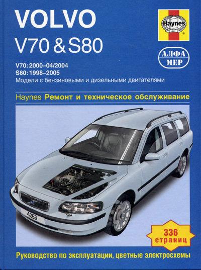 Книга VOLVO V70 / S80 (Вольво 70) 1998-2005 бензин / дизель Пособие по ремонту и эксплуатации