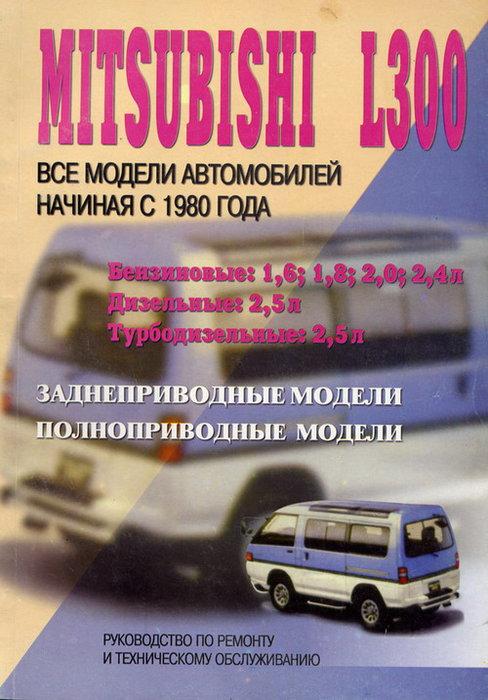 MITSUBISHI L300 с 1980 бензин / дизель Пособие по ремонту и эксплуатации