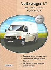 VOLKSWAGEN LT 28, LT 35, LT 46 1996-2006 дизель Пособие по ремонту и эксплуатации