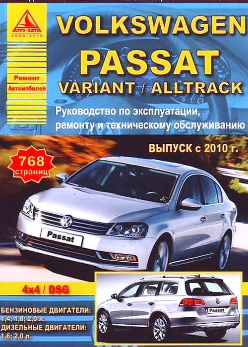 Руководство VOLKSWAGEN PASSAT B7 / PASSAT VARIANT / PASSAT ALLTRACK (Фольксваген Пассат Б7 / Пассат Вариант / Пассат Олтрак) с 2010 бензин / дизель Книга по ремонту и эксплуатации