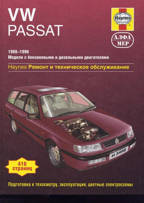VOLKSWAGEN PASSAT 1988-1996 бензин / турбодизель Пособие по ремонту и эксплуатации