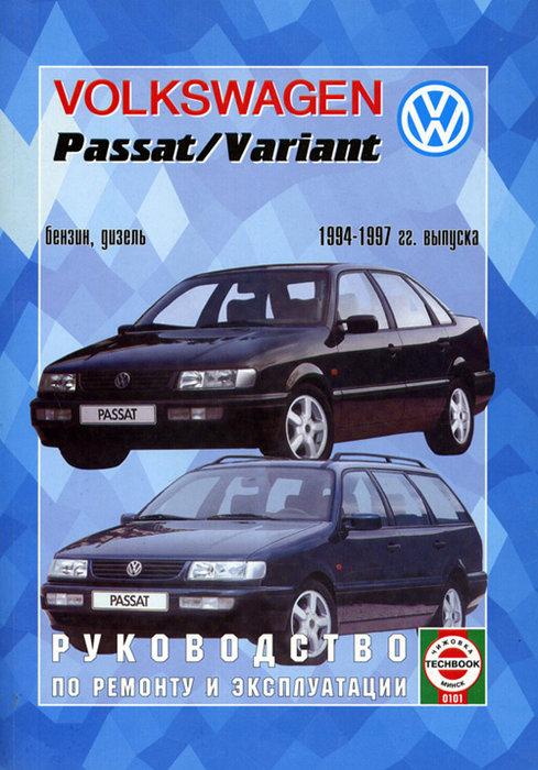 VOLKSWAGEN PASSAT / VARIANT B4 1994-1997 бензин / дизель Книга по ремонту и эксплуатации