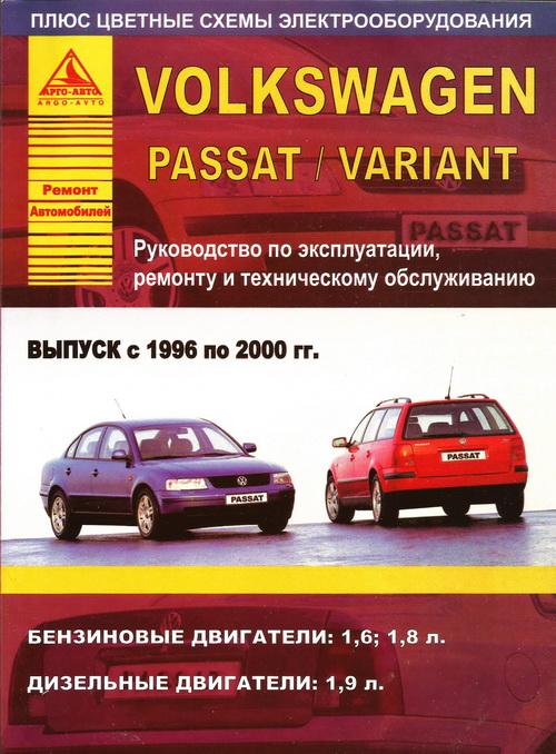 Инструкция VOLKSWAGEN PASSAT / VARIANT (Фольксваген Пассат / Вариант) 1996-2000 (Фольксваген Пассат / Вариант) бензин / дизель Книга по ремонту и эксплуатации