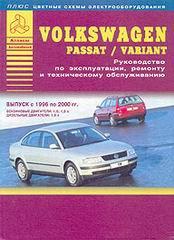 VOLKSWAGEN PASSAT / VARIANT 1996-2001 бензин / дизель Книга по ремонту и эксплуатации