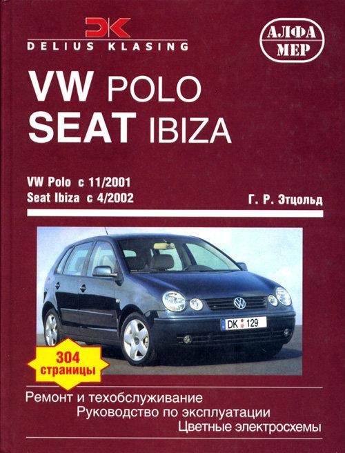VOLKSWAGEN POLO / SEAT IBIZA / CORDOBA с 2001 бензин / дизель Пособие по ремонту и эксплуатации