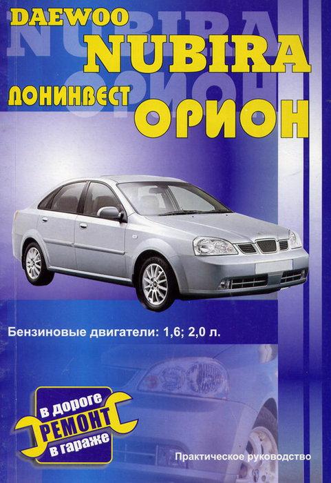 DAEWOO NUBIRA / ДОНИНВЕСТ ОРИОН бензин Книга по ремонту и техобслуживанию