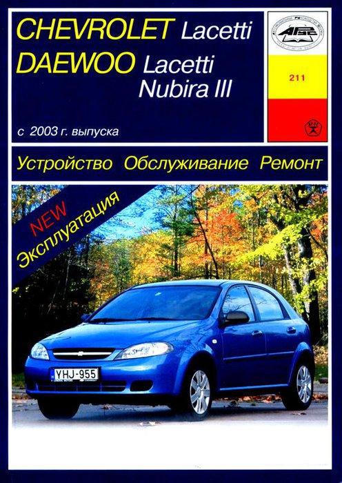 DAEWOO LACETTI / DAEWOO NUBIRA III, CHEVROLET LACETTI с 2003 бензин Пособие по ремонту и эксплуатации