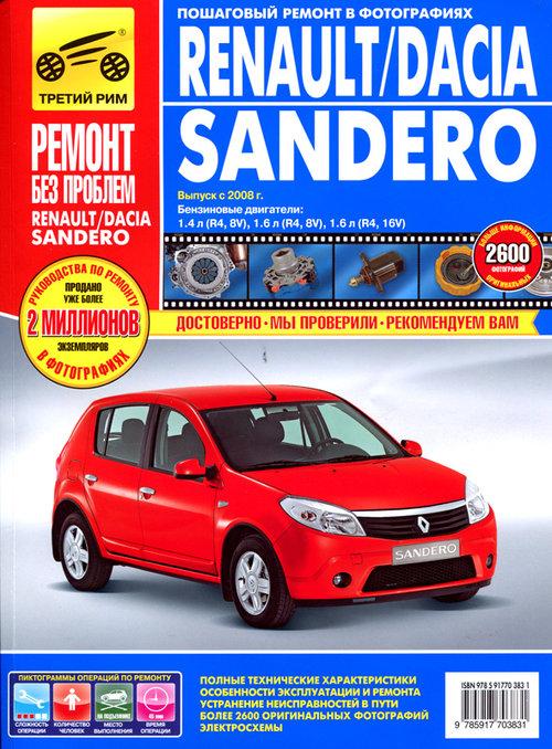 RENAULT SANDERO / DACIA SANDERO (Рено Сандеро) с 2008 бензин Книга по ремонту и эксплуатации в цветных фотографиях
