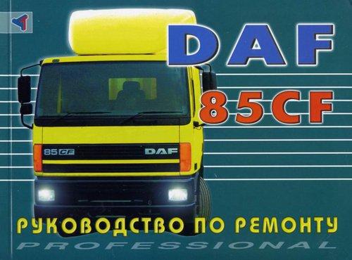DAF 85CF Руководство по ремонту