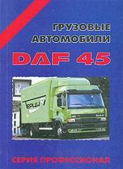 DAF 45 Руководство по ремонту и обслуживанию