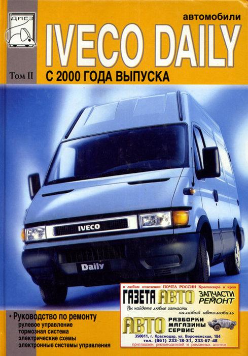 IVECO DAILY с 2000 том 2 Пособие по ремонту и техобслуживанию