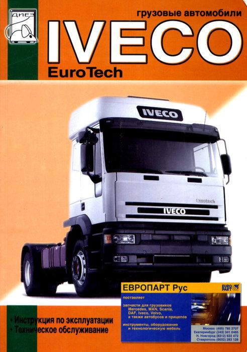 IVECO EUROTECH CURSOR c 2001 Пособие по техобслуживанию и эксплуатации + Каталог деталей