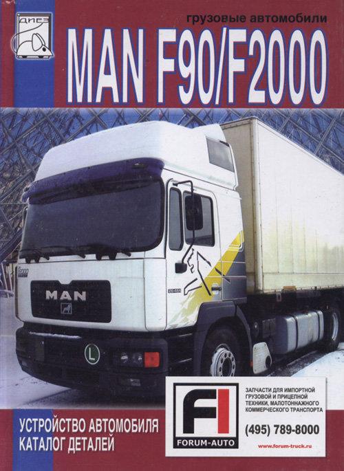 MAN F90 / F2000 том 2 Устройство. Каталог деталей