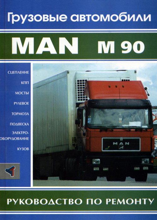 MAN M90 том 2 Руководство по ремонту