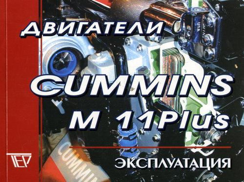 Двигатели CUMMINS M11 PLUS