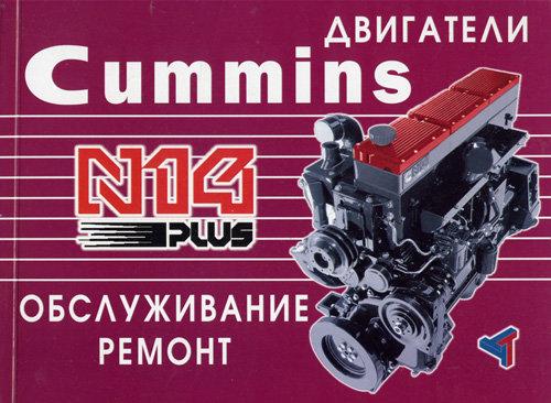 Двигатели CUMMINS N14 PLUS