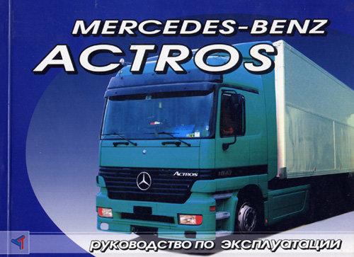 MERCEDES BENZ ACTROS с 1996 Руководство по эксплуатации и обслуживанию