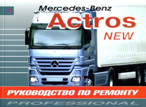 MERCEDES BENZ ACTROS NEW с 03-11 Руководство по ремонту
