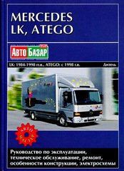 MERCEDES LK / ATEGO 1984-1998 и с 1998 дизель Книга по ремонту и эксплуатации