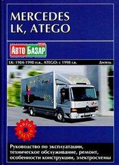 MERCEDES BENZ LK 1984-1998 / ATEGO (Мерседес ЛК) с 1998 дизель Книга по ремонту и эксплуатации