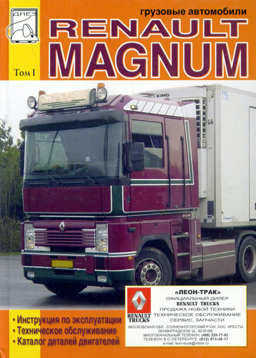 RENAULT MAGNUM 390, 430, 470, 560, AE 385TI, AE 420TI, AE 520 Пособие по эксплуатации том 1