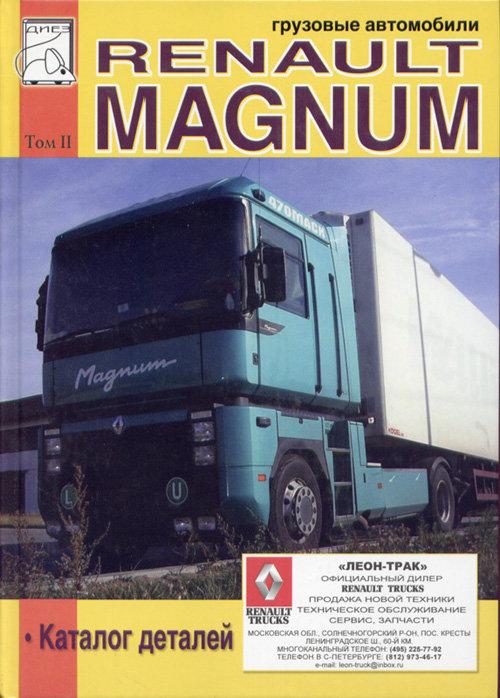 RENAULT MAGNUM 390, 430, 470, 560 том 2 Каталог запчастей