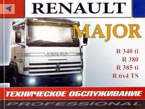 RENAULT MAJOR - R 340 ti, R 380, R 385 ti, R 6x4 TS Книга по эксплуатации и техническому обслуживанию