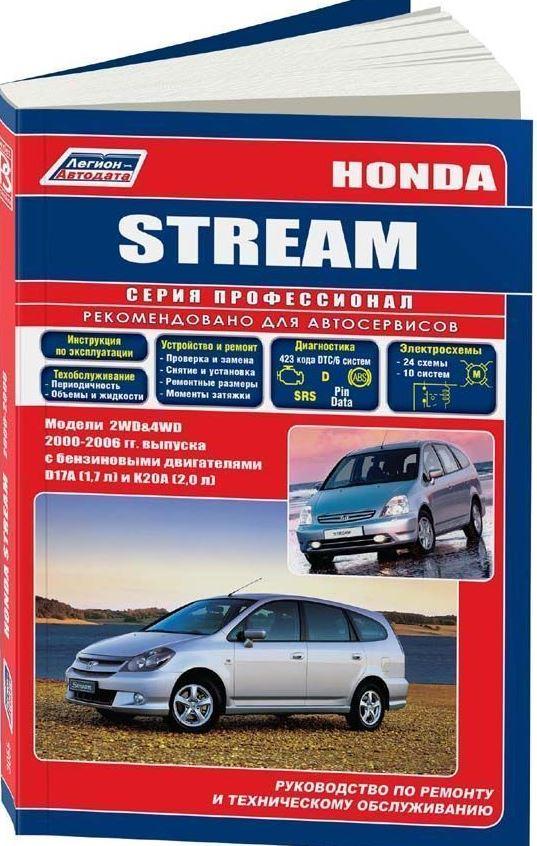 Книга HONDA STREAM (Хонда Стрим) с 2000 бензин Пособие по ремонту и эксплуатации
