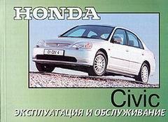 HONDA CIVIC с 2002 Мануал по эксплуатации и техническому обслуживанию