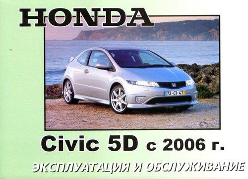 HONDA CIVIC 5D с 2006 Руководство по эксплуатации и техническому обслуживанию