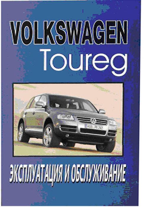 VOLKSWAGEN TOUAREG с 2002 Руководство по эксплуатации и обслуживанию