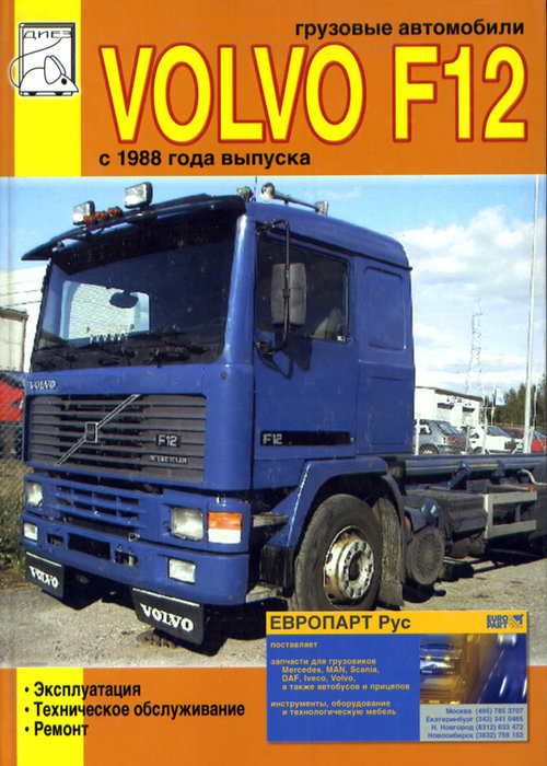 Инструкция VOLVO F12 (ВОЛЬВО F12) с 1988 Пособие по ремонту и эксплуатации