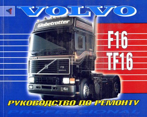 VOLVO F16 / TF16 Пособие по ремонту
