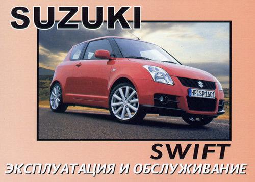 SUZUKI SWIFT с 2004 Пособие по эксплуатации и техническому обслуживанию