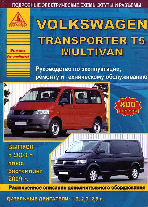 Книга VOLKSWAGEN TRANSPORTER T5 (ФОЛЬКСВАГЕН ТРАНСПОРТЕР Т5) с 2003 и с 2009 дизель Пособие по ремонту и эксплуатации