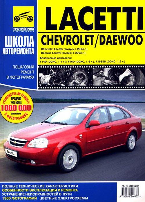 CHEVROLET LACETTI с 2004 / DAEWOO LACETTI с 2003 бензин Мануал по ремонту в фотографиях