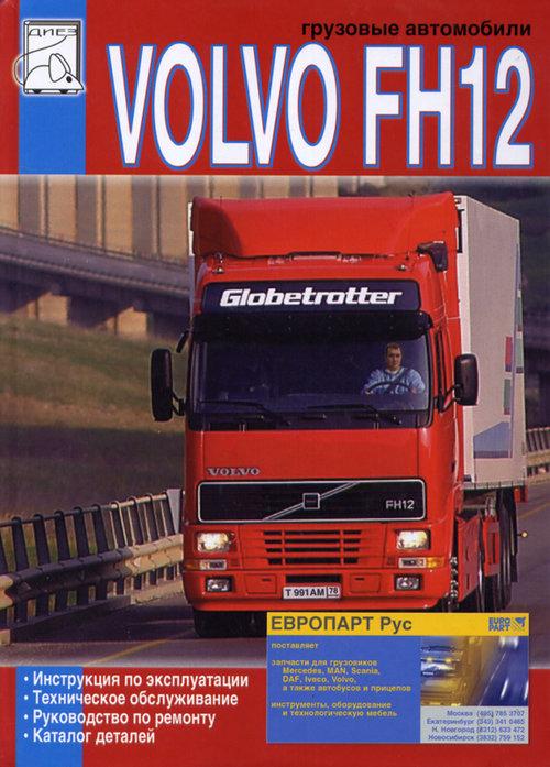 VOLVO FH12 1993-1998 Пособие по ремонту и эксплуатации + Каталог деталей