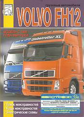 VOLVO FH12 с 1998 Поиск неисправностей