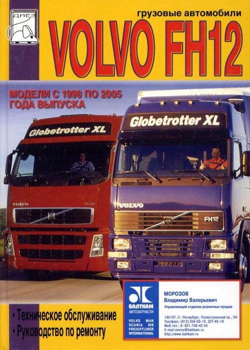 Книга VOLVO FH12 (Вольво ФН12) 1998-2005 Пособие по ремонту и техобслуживанию