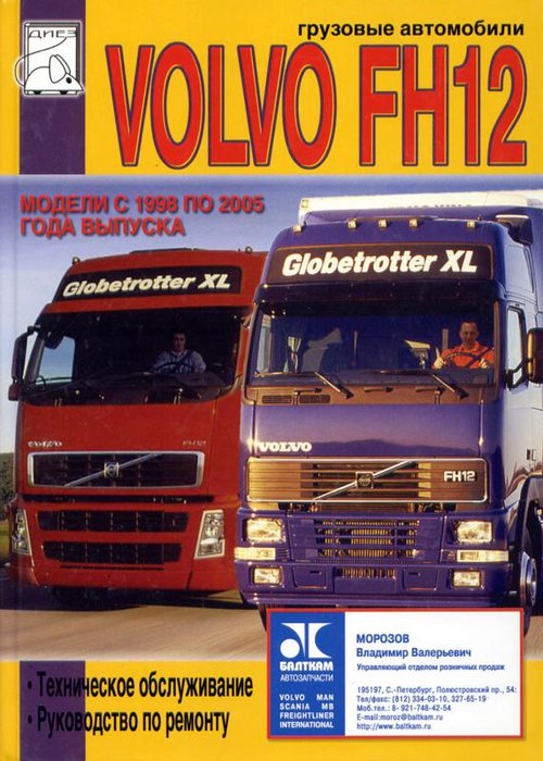 VOLVO FH12 1998-2005