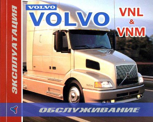 VOLVO VNL/VNM (эксп.)