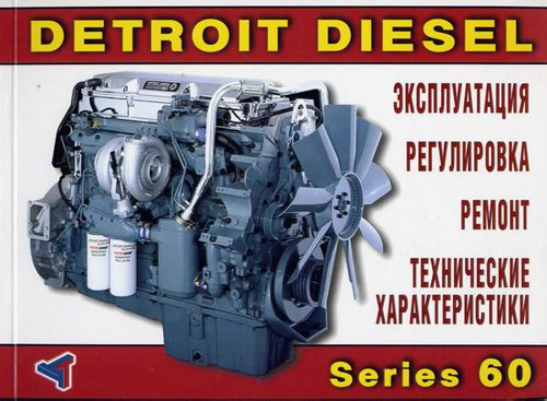Двигатели DETROIT DIESEL SERIES 60