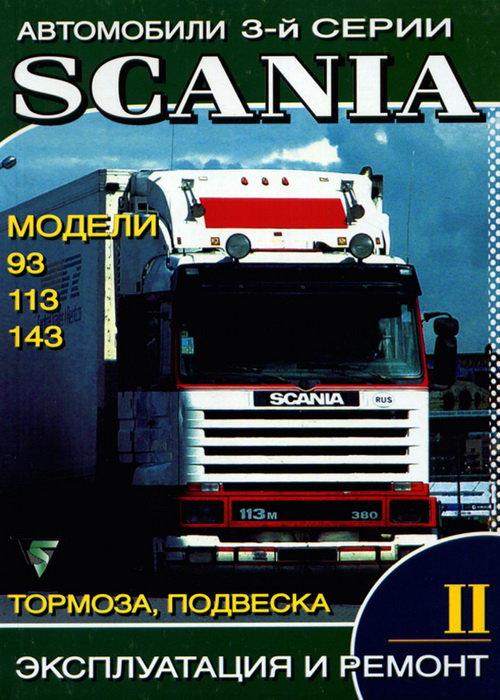 SCANIA 93, 113, 143 том 2